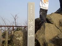 筑波山山頂